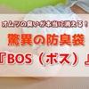 オムツの臭いが本当に消える!使って納得、驚異の防臭袋『BOS(ボス)』はその名に偽りなし!