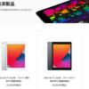 「iPad(第8世代)」Apple整備済製品に初登場!