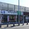西名阪自動車道上り天理PA