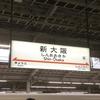 6月18日~新大阪駅に着いてからその晩まで~