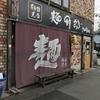 哲麺支店 麵野郎