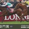 凱旋門賞2019【直前予想】|エネイブルVS日本馬激突!チャンスはあるのか!?それとも他の外国馬なのか...