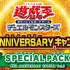 SPECIAL PACK 20th ANNIVERSARY EDITION Vol.3のシングル相場価格は!?バルブが・・・草が高い!!