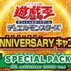 SPECIAL PACK 20th ANNIVERSARY EDITION Vol.3のシングル買取価格は!?バルブだけでなくライトステージも・・・