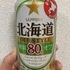 第3のビールも北海道限定あるよ
