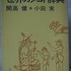 小田実/開高健「世界カタコト辞典」(文春文庫)