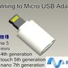 サードパーティ製Lightning to Micro USB Adapterがアマゾンに登場:同期・充電可能【追記あり】