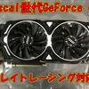 NVIDIA GeForce GTX1060などGTX10シリーズでリアルタイムレイトレーシング可能に!?