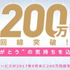 IIJmio、200万回線突破!感謝キャンペーンを11月16日より開催!!