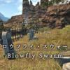 【FF14】 モンスター図鑑 No.183「ブロウフライ・スウォーム(Blowfly Swarm)」