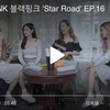 BLACKPINK動画 Star Road EP.19-EP.21 日本語字幕/ブラックピンク/公式VLIVE×OSEN 一覧