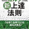 鈴木タケル, 一川大輔『世界のスポーツ科学が証明する ゴルフ新上達法則』実業之日本社