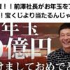 元ZOZO社長 前澤社長が今年も100万円1000名へプレゼントしているので、みな応募せよ!!
