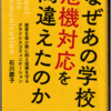 『 #日本広報学会 「教育・実践校検証」2020受賞作 #なぜあの学校は危機対応を間違えたのか #石川恵子 』