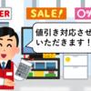 【元家電販売員が教える】効果的な値引き交渉テクニック