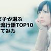 10代女子が選ぶ今年の流行語TOP10が発表!いくつ分かる?意味も調べてみた