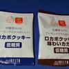 低糖質なのにアーモンドだからおいしい「ロカボクッキー」2種比較インプレッション