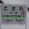 変わりゆく北海道の鉄路を記録する旅 5日目② 「山線」乗り鉄旅 その2