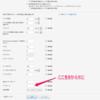 ドメインキング再契約(100円)