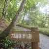 大菩薩嶺で登山をして富士山を見ながら食べたカップラーメンの味は