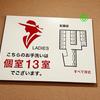 感染対策すごく頑張っている梅田芸術劇場さんの対策 & トイレの位置 続き