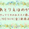 【10/4 新商品紹介vol.98】~モールド,チャーム,台紙etc~