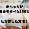 赤ちゃんが離乳食を食べない時は?1歳児が食べる子になる方法