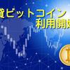 【コインチェック coincheck】の貸仮想通貨(年利5%)に申請しました、「リスクは承知の上です!」