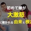 "LGBTパートナーが大激怒!ブログ名""尻に敷かれる""の由来と根源【もぐぷち1年目】"