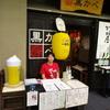 「名古屋サケノマス」に参加してきました。