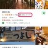 Googleマップに「お店選びを失敗したくない」ユーザーを助ける「おすすめ度」が追加