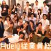 KURASHIRUを使って社内みんなでユーザー体験をしてみた - dely総会 -