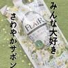 新フレア フレグランス『ホワイトブーケの香り』はみんなに愛される香りだった!