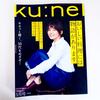 【ku:nel(クウネル)】黒から赤、そして黄色へ