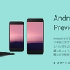 「Android N」「VR Mode」搭載のプレビュー3リリース。名前募集も開始