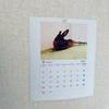 ウサギのちまき今日の1枚『8月ウサギカレンダー』