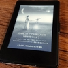 Kindleの画面がフリーズして困った人へ解決した経験談をアドバイス