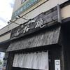 らーめん山桜桃 発寒店[札幌本店] 2019ラーメン#57 新規開拓#20