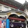 堀越勸玄の長台詞に感涙!七月大歌舞伎は一幕見席でも絶対に観るべき