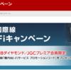 【JGCプレミアのコレありがたい】JAL国際線WiFi40回無料で利用できるようです!JALのWiFiと言えば苦い想い出も