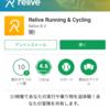 【走った軌跡を動画にするアプリ】Reliveを使ってみた!