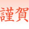平成三十年一月 命の言葉 明治天皇 年末年始の面白風景かな ^^!
