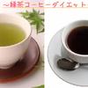 緑茶コーヒーダイエット方法の効果と飲み方は?メカニズムと口コミは?
