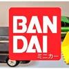 BANDAI ミニカー