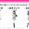『浦ラジ!!!パーソナリティ総選挙』新パーソナリティ3人が決定!ラジオCDの発売も決定!
