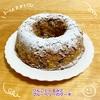 林檎とくるみとブルーベリーのケーキ