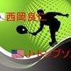 速報3/25マイアミ・オープン2017 2回戦 西岡良仁VSジャック・ソック