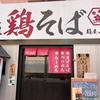 麺屋 小町(中区)台湾まぜそば