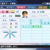 【OB・パワプロ2018】三瀬幸司(2004ダイエー)