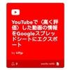 YouTubeで「高く評価」した動画の情報をGoogleスプレッドシートにエクスポートする方法